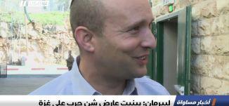 ليبرمان: بينيت عارض شن حرب على غزة،اخبار مساواة،11.11.2018، مساواة