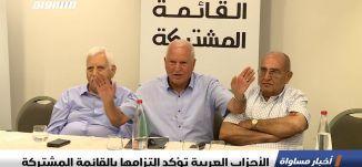 الأحزاب العربية تؤكد التزامها بالقائمة المشتركة ،اخبار مساواة 19.07.2019، قناة مساواة