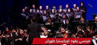 فرنسي يقود اوركيسترا طهران - view finder - 28-4-2017 -   قناة مساواة الفضائية