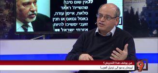 دعوة صريحة للترانسفير؛ ليبرمان وترحيل العرب ! -  محمد زيدان - #التاسعة - 14-3-2017 - مساواة