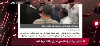 شبكة أجيال الإذاعية:الاحتلال يرفض إدانة من أحرق عائلة دوابشة، مترو الصحافة، 20.6.2018- مساواة