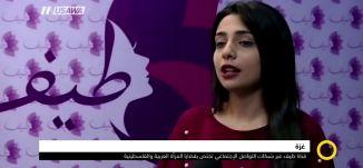 تقرير:قناة طيف عبر شبكات التواصل الإجتماعي تختص بقضايا المرأة العربية والفلسطينية ،صباحنا غير،18-7