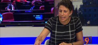 هل على اعضاء الكنيست العرب الاستقالة؟- محمد زيدان ورونق ناطور - 22-7-2016-#التاسعة - مساواة