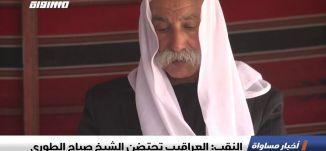 النقب: العراقيب تحتضن الشيخ صياح الطوري ،تقرير،اخبار مساواة،7.5.2019،قناة مساواة