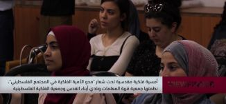 """أمسية فلكية مقدسية تحت شعار """"محو الأمية الفلكية في المجتمع الفلسطيني"""" -view finder - 12.7.2019"""