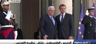الرئيس الفلسطيني يلتقي نظيره الفرنسي،اخبار مساواة،21.9.2018،مساواة