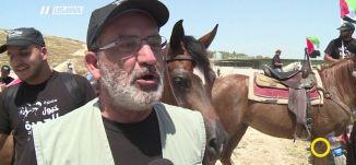 تقرير - مسيرة العودة ، على الخيول - بليغ صلادين -  صباحنا غير- 15-5-2017 -  قناة مساواة