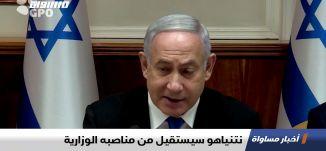 نتنياهو سيستقيل من مناصبه الوزارية،اخبار مساواة ،12.12.19،مساواة