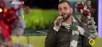 ضوي شموعن شمعة شمعة ،نائل غنطوس ،صباحنا غير،16-12-2018،قناة مساواة الفضائية