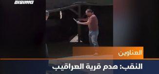 النقب: هدم قرية العراقيب ،اخبار مساواة ،05-08-2019،قتاة مساواة