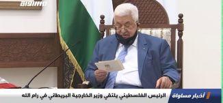 الرئيس الفلسطيني يلتقي وزير الخارجية البريطاني في رام الله،اخبارمساواة،25.08.2020.قناة مساواة