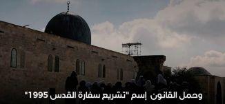 قرار الرئيس الامريكي ترامب  الباطل بشأن القدس ! - قناة مساواة الفضائية