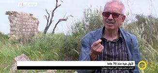 تقرير - العم سمير يعود الى قريته جيمزو لأول مرة منذ 70 عاما- مجد دانيال،صباحنا غير،11.4.2018