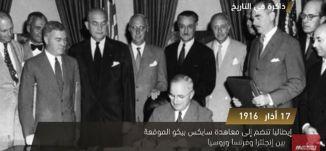إيطاليا تنضم إلى معاهدة سايكس بيكو الموقعة بين إنجلترا وفرنسا وروسيا ،ذاكرة في التاريخ -  17.3.2018