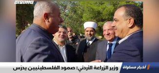 وزير الزراعة الأردني: صمود الفلسطينيين يدرّس،اخبار مساواة ،05.02.2020،قناة مساواة الفضائية