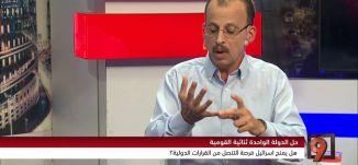 اختلاف على حل الدولتين او الدولة الواحدة - عوض عبد الفتاح وأليف صبّاغ - 19-8-2016-#التاسعة - مساواة