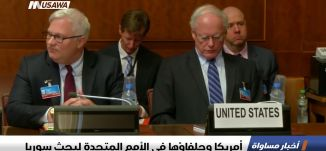 أمريكا وحلفاؤها في الأمم المتحدة لبحث سوريا،اخبار مساواة،14.9.2018،مساواة