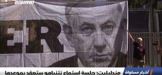 مندلبليت: جلسة استماع نتنياهو ستعقد بموعدها،اخبار مساواة 29.4.2019، قناة مساواة