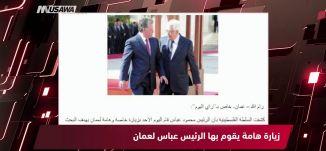 رأي اليوم : زيارة هامة يقوم بها الرئيس عباس لعمان ،مترو الصحافة،17-12-2018،قناة مساواة الفضائية