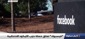 """فيسبوك"""" تعلق حملة حزب الليكود الانتخابية ،اخبار مساواة 12.09.2019، قناة مساواة"""