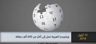 2018 - ويكيبيديا العربية تصل الى اكثر من 600 الف مقالة -   ذاكرة في التاريخ-12.9.19