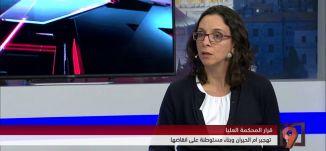 المحامية سهاد بشارة - تهجير 1000 عربي من أم الحيران - 22-1-2016 - التاسعة مع رمزي حكيم - مساواة