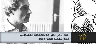 1987 - اغتيال ناجي العلي فنان الكاريكاتير الفلسطيني مبتكر شخصية حنظلة - ذاكرة في التاريخ-29.08