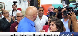 استقبال شعبي للأسير المحرر باسل غطاس،تقرير،اخبار مساواة،29.5.2019،قناة مساواة