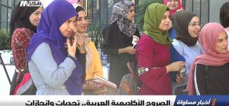 تقرير : الصروح الأكاديمية العربية.. تحديات وإنجازات، اخبار مساواة، 14-10-2018-مساواة