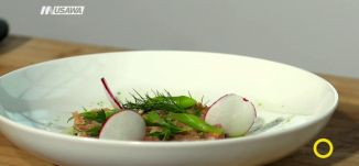 فقرة طبخ  - تارتار السلمون،صباحنا غير،2-1-2019،قناة مساواة
