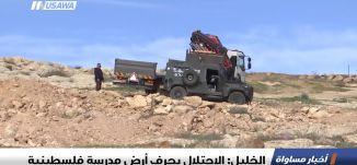 الخليل: الاحتلال يجرف أرض مدرسة فلسطينية ،اخبار مساواة 11.3.2019، مساواة