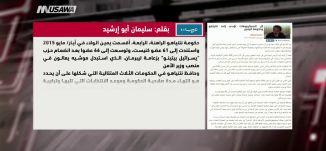 كل السيناريوهات تؤدي إلى نتنياهو وحكومة اليمين،بقلم : سليمان أبو إرشيد،مترو الصحافة،30-12-2018