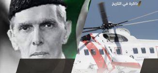باكستان تستقل عن الهند بقيادة محمد علي جناح ! - ذاكرة في التاريخ - في مثل هذا اليوم - 14- 8-2017