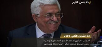 انتخاب رئيس  السلطة محمود عباس رئيسآ لدولة فلسطين ! - ذاكرة في التاريخ - 23.11.2017