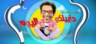 مفتش سير مرتشي - جديدة المكر - ج 2 - جاييلكو اليوم - الحلقة السابعة - قناة مساواة