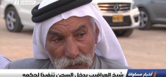 تقرير : شيخ العراقيب يدخل السجن تنفيذا لحكمه،اخبار مساواة،25.12.2018، مساواة