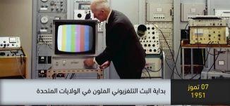 1951 - بداية البث التلفزيوني الملون في الولايات المتحدة - 07.07.2019،قناة مساواة