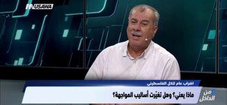 إضراب عام للكل الفلسطيني،محمد بركة ،من الداخل،15-9-2018-مساواة