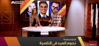 نجوم العيد في الناصرة ! -  أخبارمستعجلة  -ح9-  الباكستيج - 25-12- 2017 -  قناة مساواة الفضائية