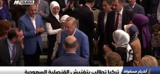 تركيا تطالب بتفتيش القنصلية السعودية، اخبار مساواة،8-10-2018-مساواة