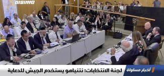 لجنة الانتخابات: نتنياهو يستخدم الجيش للدعاية ،اخبار مساواة 02.09.2019، قناة مساواة