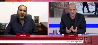العراقيب؛ هدم القرية للمرة 114 -عزيز الطوري - التاسعة  - 15-6-2017 -  قناة مساواة الفضائية