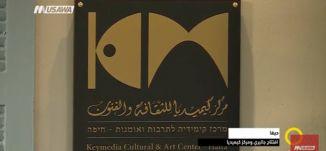 افتتاح  مركز كميديا... ماعلاقة الخط بالحفاظ على التراث !!،الكاملة ،صباحنا غير، 26.4.2018