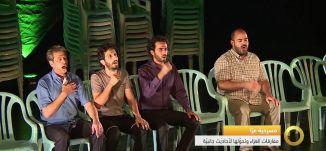 تقرير - مسرحية عزا - مفارقات العزاء وتحولها لأحاديث جانبية - #صباحنا_غير- 27-7-2016- مساواة