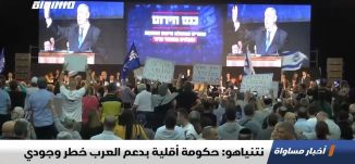 نتنياهو: حكومة أقلية بدعم العرب خطر وجودي،الكاملة،اخبار مساواة ،18.11.19،مساواة