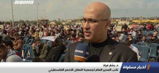 غزة: فعاليات حول القانون الدولي الإنساني، تقرير،اخبار مساواة،25.02.2020،قناة مساواة