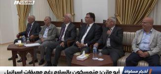أبو مازن: متمسكون بالسلام رغم معيقات إسرائيل ، اخبار مساواة، 30-8-2018-مساواة