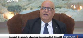 القيادة الفلسطينية تتمسك بالمبادرة العربية  ،اخبار مساواة،20.1.2019، مساواة