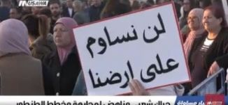 حراك شعبي مناهض وخطوات احتجاجية.. لمخطط الطنوطور،الكاملة،اخبار مساواة،19-2-2019
