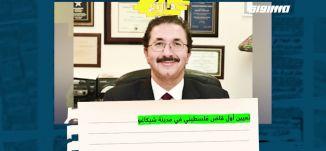 تعيين أول قاض فلسطيني في مدينة شيكاغو،ماركر، 11.12.19،قناة مساواة الفضائية